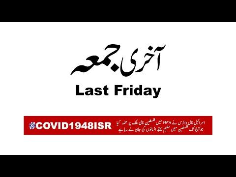 [AlQuds Day 2020] Last Friday   آخری جمعہ Al-Balagh Pakistan 20/20  - Urdu
