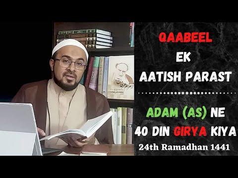 [24] Hazrat Adam (as) - Qaabeel Ka Anjaam Aur Sunnat Guzari Ka Amal - Urdu