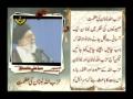 Kalaam e Rahber-e-Moazzam 30-34 Persian Sub Urdu