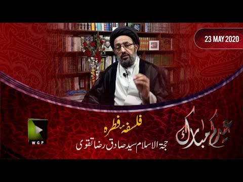 Falsfa e Fitra | H.I Sadiq Raza Taqvi - Urdu