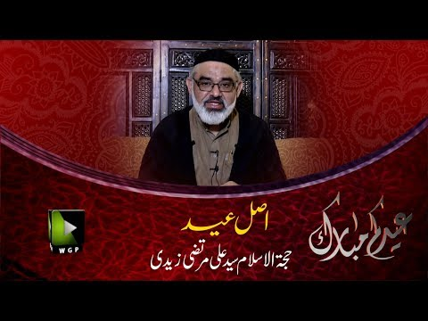 [Clip] Asal Eid - اصل عید | H.I Syed Ali Murtaza Zaidi - Urdu