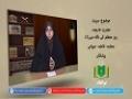 سیرت | حضرت خدیجہ، رہبر معظم کی نگاہ میں (2) | Urdu