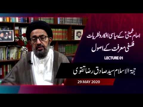 [1] Imam Khomeini Kay Siyasi Afkaar Wa Nazariyaat | Falsfi Marfat Kay Usool | H.I Sadiq Taqvi - Urdu
