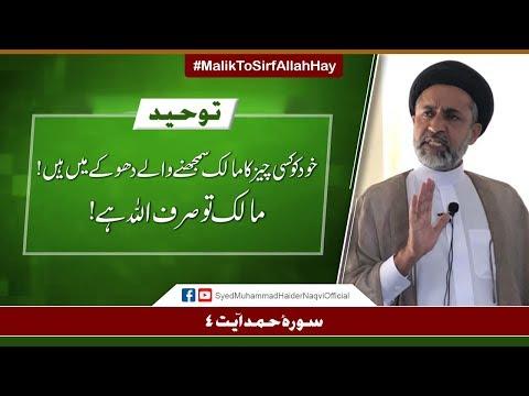 Tauheed: Malik To Sirf Allah Hay! || Ayaat-un-Bayyinaat || Hafiz Syed Muhammad Haider Naqvi - Urdu