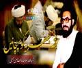 فقہ جعفریہ کو پہچانیں | شھید علامہ عارف حسین الحسینیؒ | Urdu