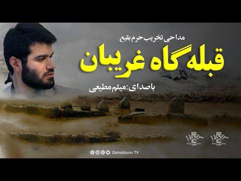 قبله گاه غریبان (از زبان قبرستان بقیع) میثم مطیعی | Farsi