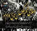 اسلامی تحریکوں کی تاریخ کا اہم موڑ | Farsi Sub Urdu
