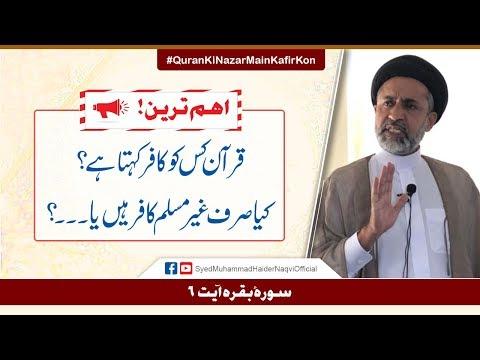 Ahem Tareen! Quran Kis Ko Kafir Kehta Hay? || Ayaat-un-Bayyinaat || Hafiz Syed Muhammad Haider Naqvi - Urdu