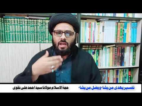 Qurani Ayat yahdi man yasha ki tafseer  - قرآنی آیات کی تفسیر یھدی من یشاء - Urdu
