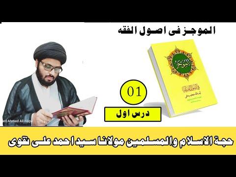 Almojaz fi usol al fiqh part01 | الموجز في اصول الفقه درس اول  | Maulana syed Ahmed naqvi | Urdu