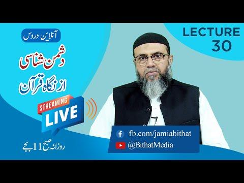 [30] Dushman Shanasi az Nigah e Quran - دشمن شناسی ازنگاہ قرآن | Molana Ali Naqi Hashmi - Urdu