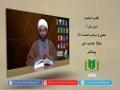 کتاب امامت [3] | معنی و مراتب امامت (3) | Urdu