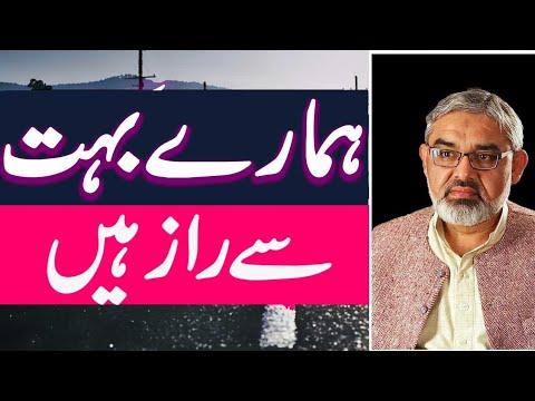 [Clip] We have many secrets   H.I Syed Ali Murtaza Zaidi   Urdu