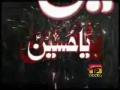 Hussain Zindabad - Manqabat - Nadeem Sarwar - Urdu