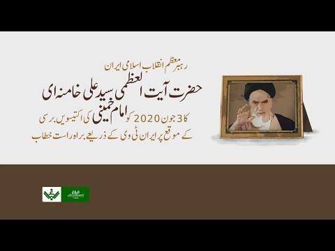 [Imam Khamenei] 31st Imam Khomeini Barsi Full Speech   امام خمینی کی اکتیسویں برسی پرخطاب 2