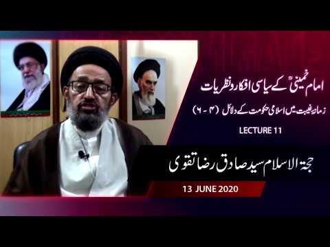 [11] Imam Khomeini Kay Siyasi Afkaar Wa Nazariyaat   Zamana-e-Ghaibat May Islami Hukumat Kay Dalael - Urdu