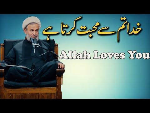 [Clip] Allah Loves You   Agha AliReza Panahian Farsi sub Urdu and English
