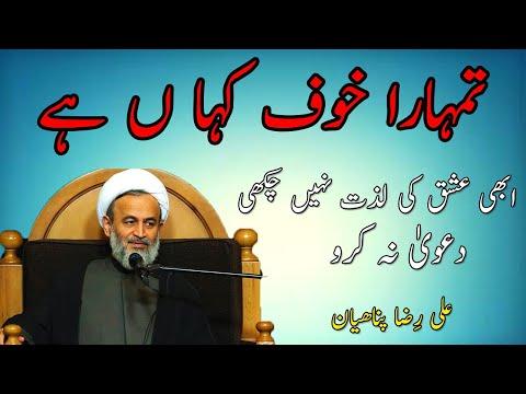 [Clip] Tumhara Khof Kia Hai   Agha Ali Reza Panahian   Farsi sub Urdu and English
