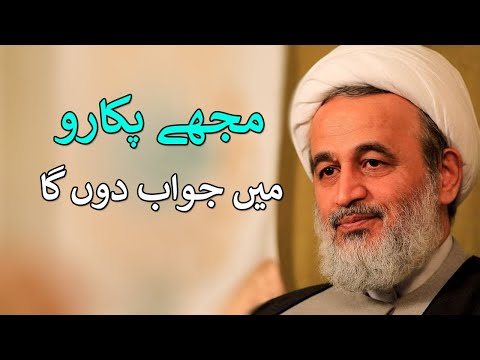 [Clip] Mujhe pukaro me jawab dun ga   Agha AliReza Panahian   Farsi Sub Urdu and English