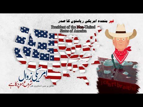 [ Documentary] America Ka Zawaal   Al Balagh Pakistan   Farsi sub Urdu   Urdu