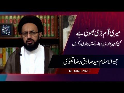Meri Qoum Bari Bhole Hai | H.I Syed Sadiq Raza Taqvi | 16 June 2020 - Urdu