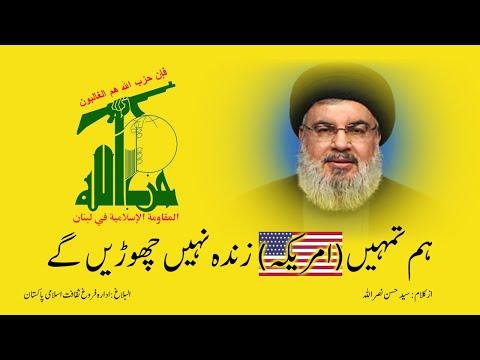 Clip | Ham Tumhean(USA) Zinda Nahi Chorean Gay | Sayed Nasrallah | Arabic sub Urdu