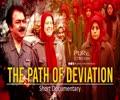 The Path of Deviation   Short Documentary   Farsi Sub English