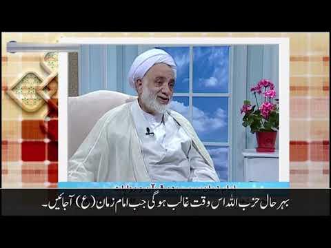1500 Hadees about Imam Mahdi and 136 Quranic Ayaat   Agha Mohsin Qirati   Farsi sub Urdu