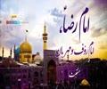 امام رضاؑ، امامِ رؤف و مہربان | منقبت | Farsi Sub Urdu