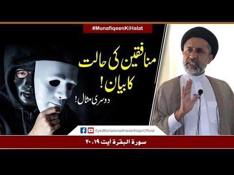Munafiqeen Ki Halat Ka Bayan! Dusri Misaal! | Ayaat-un-Bayyinaat | Syed Muhammad Haider Naqvi | Urdu