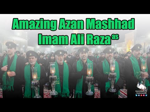 Amazing Azan | Mashhad Imam Ali Raza | Most Beautiful Azan