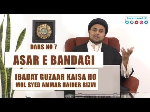 Ramzan Dars 2020   Asaar E Bandagi Dars 7   Ibadat Guzaar Kaisa Ho   Maulana Syed Ammar Haider Rizvi   Urdu