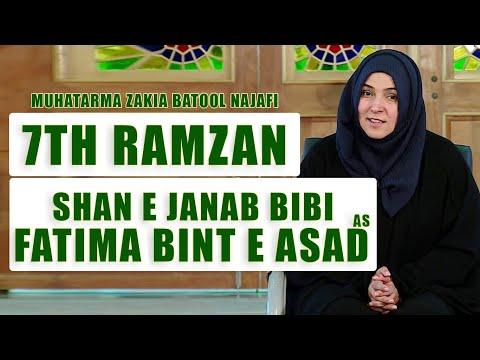 Fatima Binte Asad sa   Mother of Imam Ali as   Zakira Zakia Batool Najafi   RAMADAN 2020   Urdu