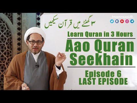 Aao Quran Seekhain   Episode 6   Ramazan Online Classes   Urdu
