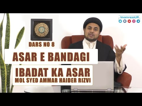 Ramzan Dars 2020   Asaar E Bandagi Dars 8   Ibadat Ka Asar   Maulana Syed Ammar Haider Rizvi   Urdu