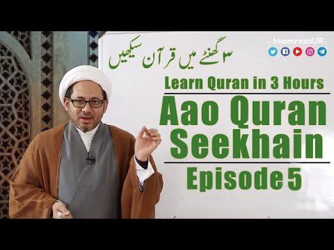 Aao Quran Seekhain (2020)   Episode 5   Ramazan Online Classes   Urdu