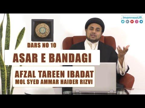 Ramzan Dars   Asaar E Bandagi Dars 10   Afzal Tareen Ibabat   Maulana Syed Ammar Haider Rizvi   Urdu