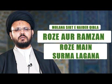 Roze Aur Ramzan Ke Masail   Roze Main Surma Lagana   Mahe Ramzan 2020   Urdu