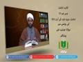 کتاب امامت [13] | امامت، سورہ بقرہ کی آیت 124 کی روشنی میں | Urdu