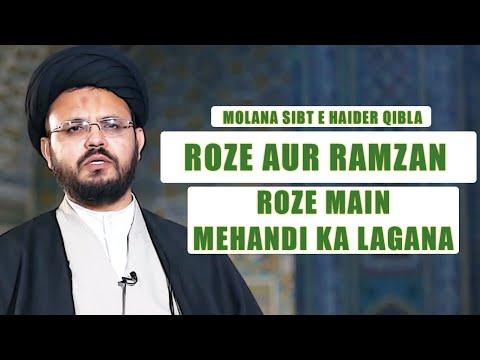 Roze Aur Ramzan Ke Masail   Roze Main Mehandi Ka Lagana   Mahe Ramzan 2020   Urdu