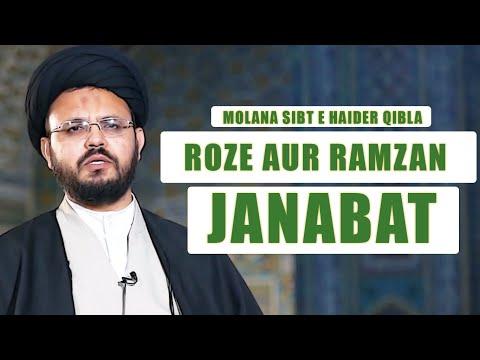 Roze Aur Ramzan Ke Masail   Roze Main Janabat   Mahe Ramzan 2020   Urdu