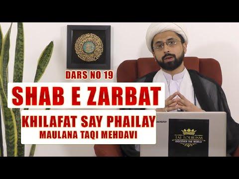 21 Ramzan 2020   Shab e Zarbat   Maulana Taqi Mehdavi   Dars 19   Urdu