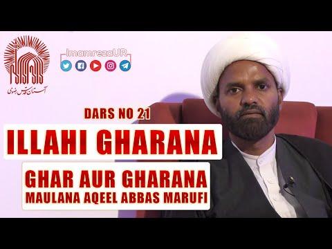 21 Ramzan   Ilaahi Gharana    Dars No 21   Ghar Aur Gharana Kise Kahte Hain   Maulana Aqeel Maroofi   Urdu