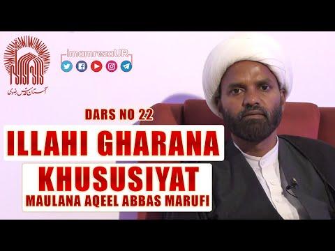 21   Ilaahi Gharana   Ilaahi Gharane Ki Khusoosiyaat   Maulana Aqeel Maroofi   Urdu