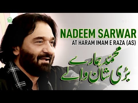 Muhammad Hamare Bari Shan Wale   Nadeem Sarwar   Imam Reza Holy Shrine   Rawaq e Kausar   Urdu
