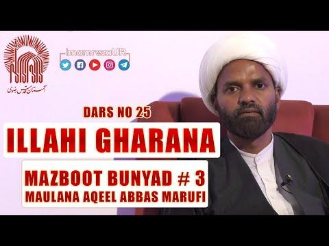 25   Ilaahi Gharana   Ghar Ki Bunyaad Ko Mustahkam Banane Ke Tariqe   Maulana Aqeel Maroofi   Urdu