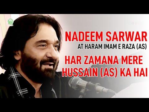 Har Zamana Mere Hussain Ka Hai   Nadeem Sarwar   Imam Reza Holy Shrine   Rawaq e Kausar   Urdu