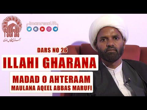 26   Ilaahi Gharana   Madad o Ahteram   Maulana Aqeel Maroofi   Urdu