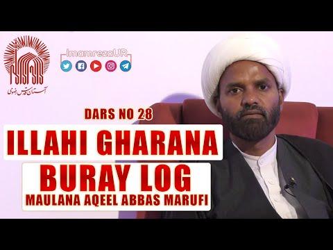 28   Ilaahi Gharana   Buray Logon Ki Pehchan   Maulana Aqeel Maroofi Sahab   Urdu