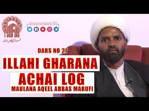 27   Ilaahi Gharana   Achai Logon Ki Pehchan   Maulana Aqeel Maroofi   Urdu